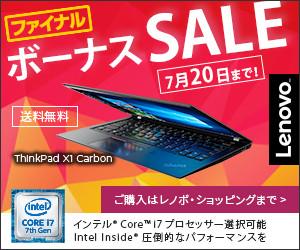 ボーナスセール☆ファイナル ThinkPadクーポン