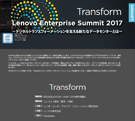 Lenovo Enterprise Summit 2017 Transform