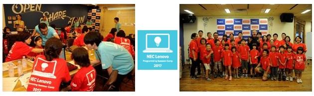 NEC Lenovo Programming Summer Camp