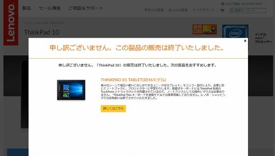 ThinkPad 10 Gen 2 レノボ・ショッピングでの販売終了