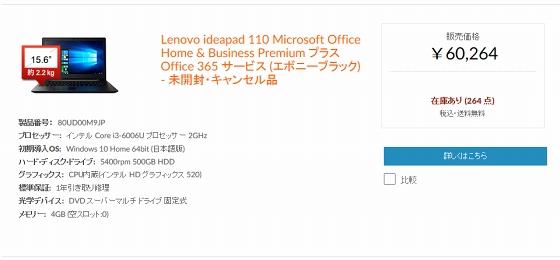 Lenovo ideapad 110がレノボ・アウトレットに大量放出