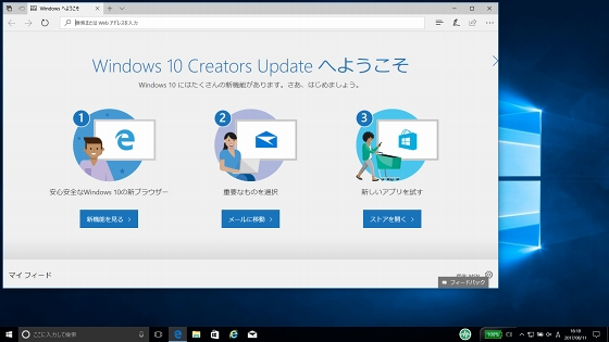 ThinkPad T430sにWindows 10 Creators Update バージョン 1703を適用