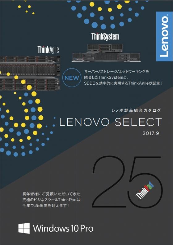 レノボ製品総合カタログ Lenovo Select 2017年9月号