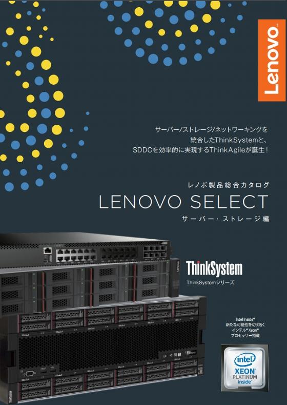 レノボ製品総合カタログ Lenovo Select 2017年9月号 サーバー・ストレージ編