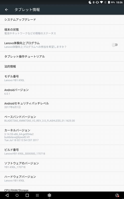 YOGABOOK タブレット情報