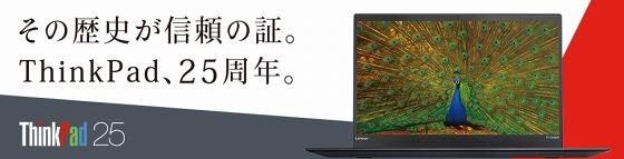 ThinkPad 25周年記念