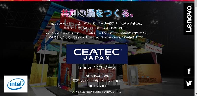 レノボ CEATEC 2017出展
