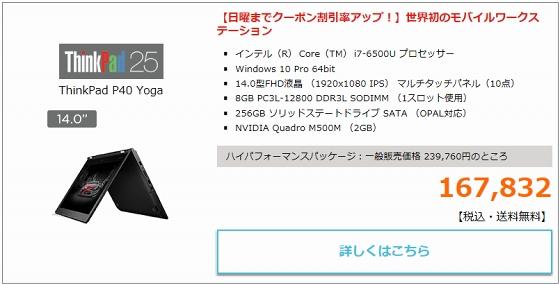 ThinkPad P40 Yoga