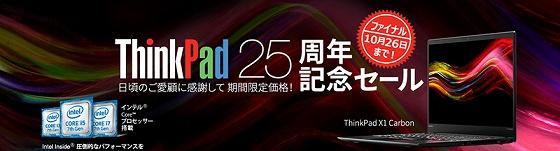 ThinkPad 25周年記念セール・ファイナル