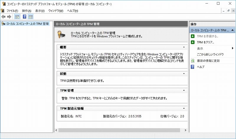 Windows10 TPMの管理
