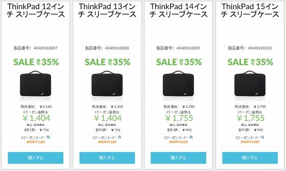 ThinkPad 12〜15インチ スリーブケースが35%OFF