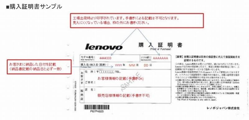 レノボ 購入証明書