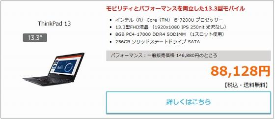 ThinkPad 13