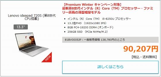 Lenovo ideapad 720S (第8世代CPU搭載)