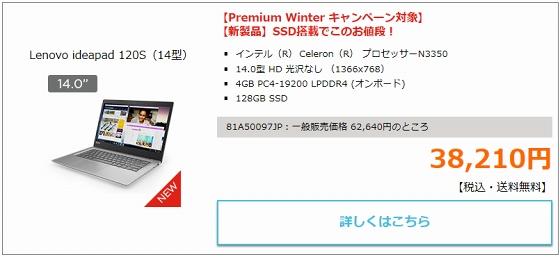 Lenovo ideapad 120S(14型)