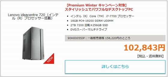 Lenovo ideacentre 720(インテル(R)プロセッサー搭載)
