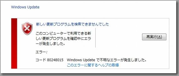 Windows 7 エラーコード80248015でWindows Updateで不明なエラーが発生