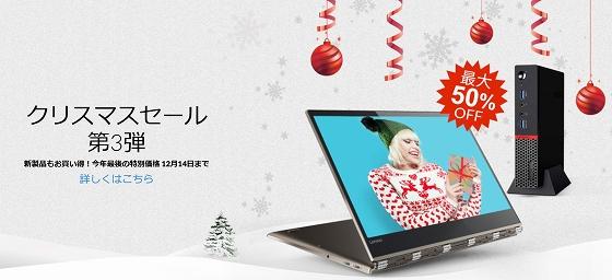 レノボ・ジャパン クリスマスセール第3弾