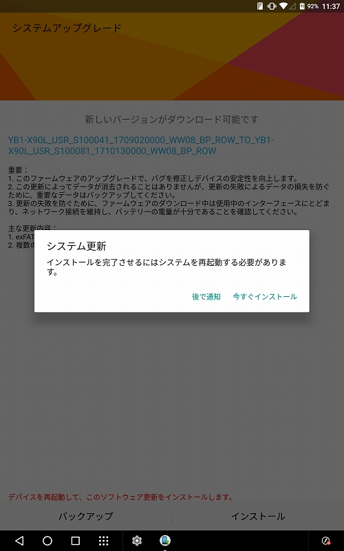 YOGABOOKシステム更新
