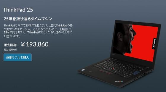 ThinkPad 25周年記念モデル