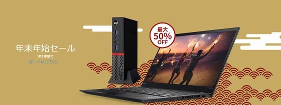 Lenovo ThinkPad 年末年始セール