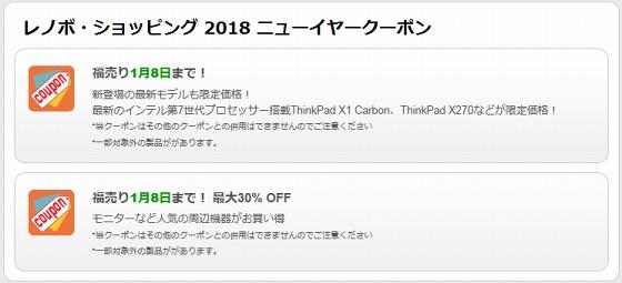 ThinkPad 特別クーポン