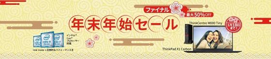 レノボ・ジャパン、年末年始セールファイナル