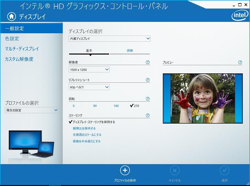 インテルHDグラフィックス・コントロール・パネル