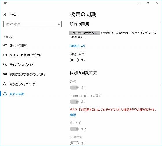 Windows10 設定の同期
