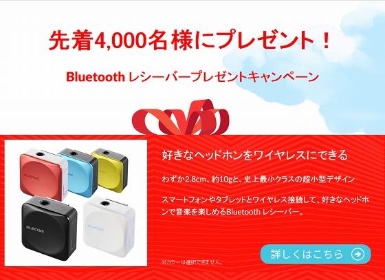 Lenovoキャンペーン 先着4,000名様にBluetooth レシーバーをプレゼント