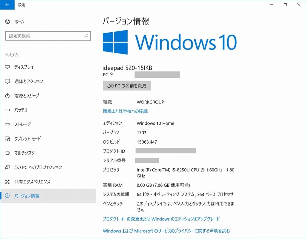 Windows システム情報