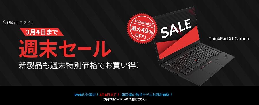 レノボ・クーポン ThinkPad大幅割引