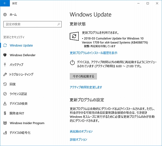 Windows Update 2018年3月