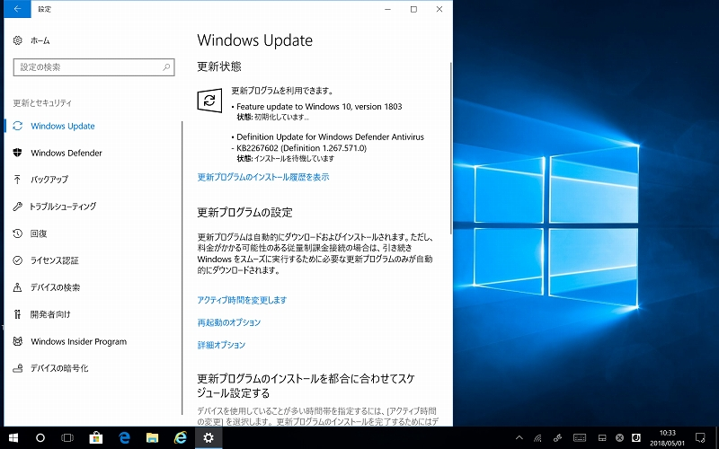 Windows Feature update to Windows 10, version 1803