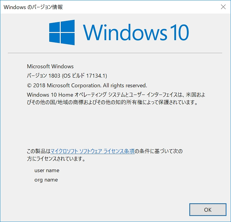 Windows バージョン1803
