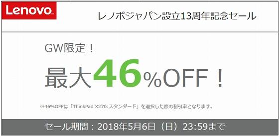 レノボジャパン設立13周年記念セール