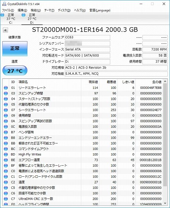 ideacentre 720 HDDの情報