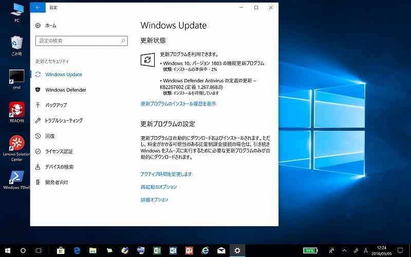 Windows 10 バージョン1803のダウンロード