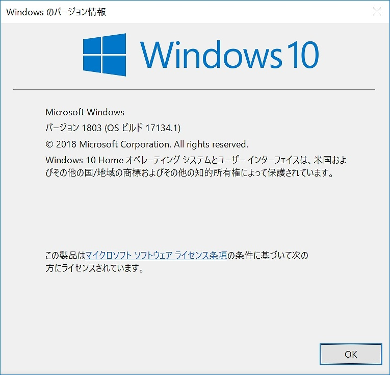 Windows 10 バージョン1803