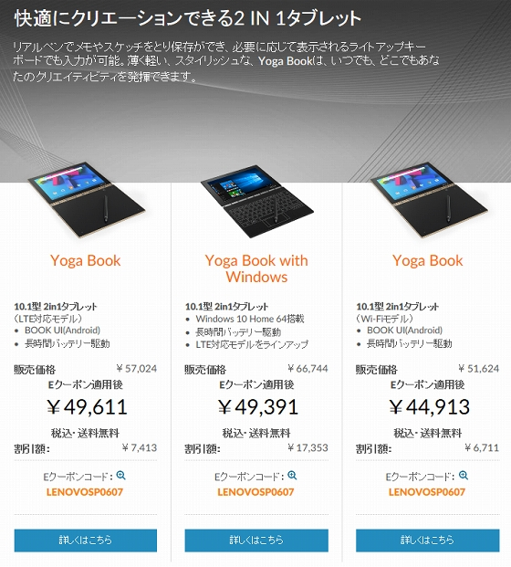 YOGA BOOK ペン対応の2in1タブレット