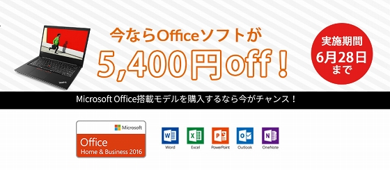 Lenovo ThinkPad 今ならOfficeソフトが5,400円OFF!
