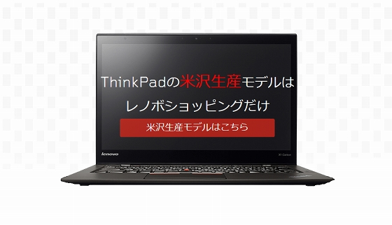 ThinkPad X1 Carbon米沢生産モデル