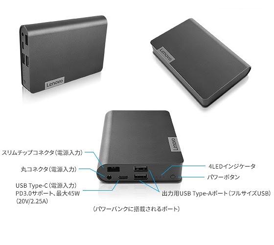 Lenovo USB Type-C ノートブックパワーバンクの特別クーポン