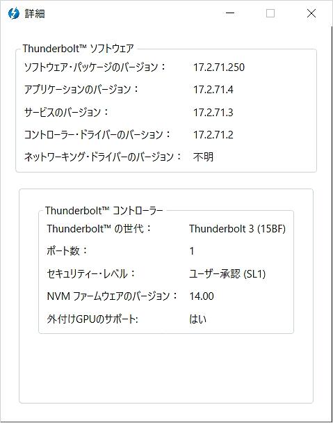 Thunderboltソフトウェアの詳細