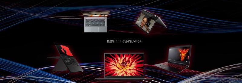 Lenovo ThinkPad 最適なパソコンが必ず見つかる。