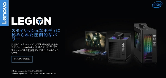 ゲーミングPC Lenovo Legion