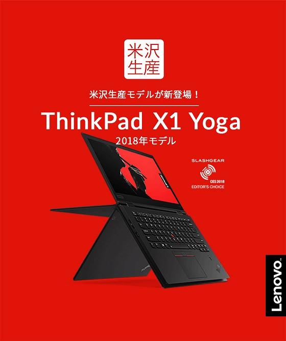 ThinkPad X1 Yogaに米沢生産モデルが新登場!