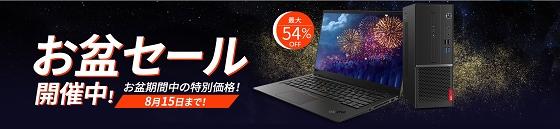 ThinkPadお盆限定クーポン