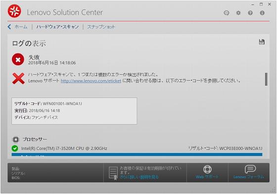 ファン・デバイス エラー WFN001001-WNOA1J
