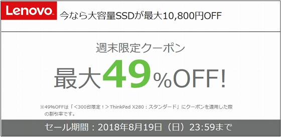 ThinkPad 週末限定クーポン